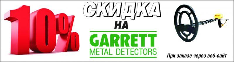 garrett10