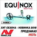 EQUINOX-july